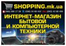 "Интернет-магазин ""Shopping"""