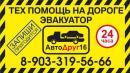 """Авто Служба Эвакуааторов и Тех Помощи """"АвтоДруг16"""", Набережные Челны"""