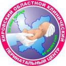 Кировский областной клинический перинатальный центр КОГБУЗ, Киров