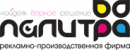 Палитра Рекламно-производственная фирма, Старый Оскол
