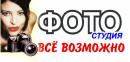 """Фотостудия """"Всё возможно"""", Норильск"""