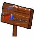 ЧП «Vitrinatorg», Полтава
