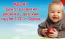 МДОАУ «Центр развития ребенка – детский сад № 113» г.Орска, Орск