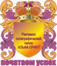 Альфа-Принт, Рязань
