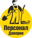Персонал Доверие, Хабаровск