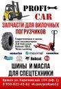 """ООО """"ПрофиКар32"""", Железногорск"""