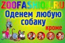 Интернет-магазин «ZooFashion.ru - одежда для собак всех пород.»
