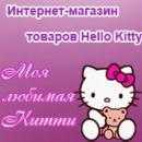 Моя любимая Китти, интернет-магазин товаров Hello Kitty