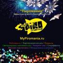 Пиромания, Железногорск