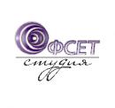 Офсет студия, Хабаровск