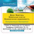 РиэлтиГлобал, Солнечногорск