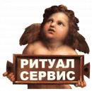 Ритуал Сервис, Алексин