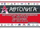 Интернет-магазин «Автомагазин, авторазборка, Автосервис»