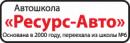 "Автошкола ""Ресурс-Авто"", Арзамас"