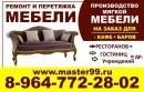 Мастер-Мебели, Химки
