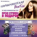 ООО ''БелтаймСтиль'', Барановичи