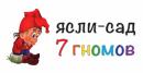 Частный детский сад 7 гномов, Москва