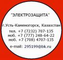 ЭЛЕКТРОЗАЩИТА, Усть-Каменогорск, Караганда