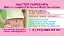 Наталья Васильченко, Железногорск