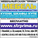 ПРИМА МЕБЕЛЬ, Москва