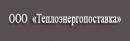 Теплоэнергопоставка, Бийск