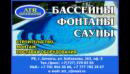 ATR Construction, Алматы