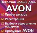 Avon, Уральск