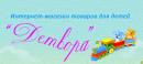 """Интернет-магазин товаров для детей """"Детвора"""" (detvora22.ru)"""