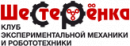 Клуб экспериментальной механики и робототехники Шестеренка, Караганда