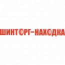 Шинторг - Находка, Владивосток