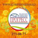 """ТОО """"Прогресс"""", Алматы"""