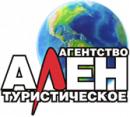 """Туристическое агенство """"АЛЕН"""", Железногорск"""
