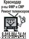 Телемастер Иван Иванович, Адлер