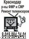 Телемастер Иван Иванович, Краснодар