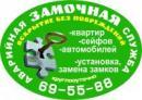 Аварийная Замочная Служба, Рубцовск