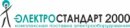 Электростандарт 2000, Красноярск