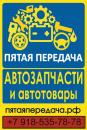 Пятая передача Каменск - Шахтинский, Воронеж