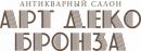 Салон антикварной скульптуры «Арт Деко Бронза», Москва
