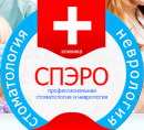 Клиника «СПЭРО», Ставрополь