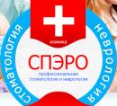 Клиника «СПЭРО», Армавир