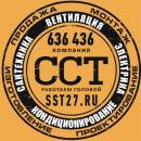 Дальневосточный Строй Мастер, Хабаровск