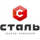 Группа Компаний Сталь, Екатеринбург