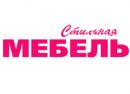 Стильная мебель, Москва