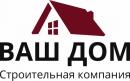 Строительная Компания Ваш Дом