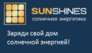 Компания Сан Шайнс, Череповец