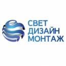 Свет Дизайн Монтаж, Санкт-Петербург