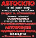 Автостекло, Житомир