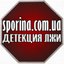 "Компания ""СПОРИНА"", Днепродзержинск"
