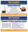Стройбур ООО, Санкт-Петербург