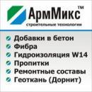 Строительная химия АрмМикс, Железногорск